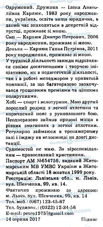 ГДЗ Укр мова 9 класс страница 55