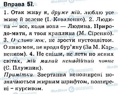 ГДЗ Укр мова 9 класс страница 57