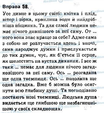ГДЗ Укр мова 9 класс страница 58