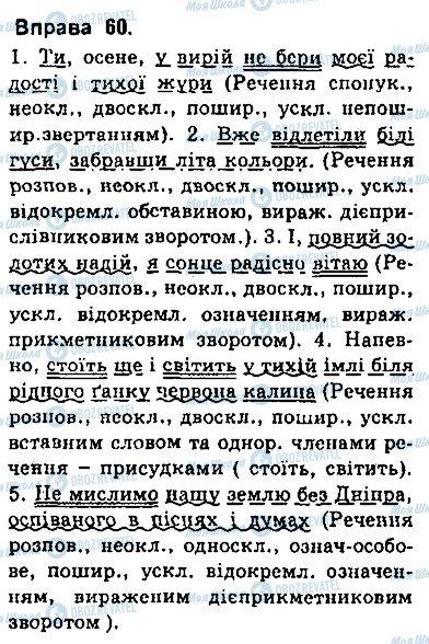 ГДЗ Українська мова 9 клас сторінка 60