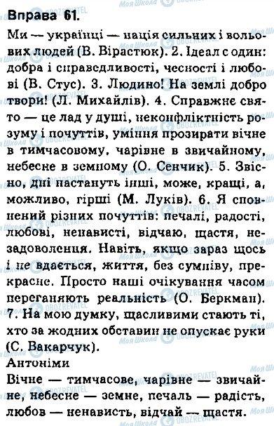 ГДЗ Українська мова 9 клас сторінка 61