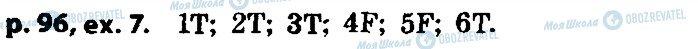 ГДЗ Англійська мова 9 клас сторінка 7