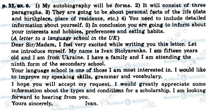 ГДЗ Английский язык 9 класс страница 6
