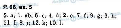 ГДЗ Английский язык 9 класс страница page66