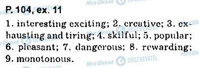 ГДЗ Английский язык 9 класс страница page104