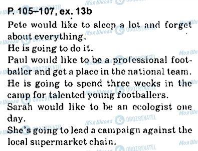 ГДЗ Английский язык 9 класс страница page105-107