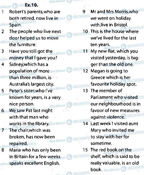 ГДЗ Англійська мова 9 клас сторінка 10