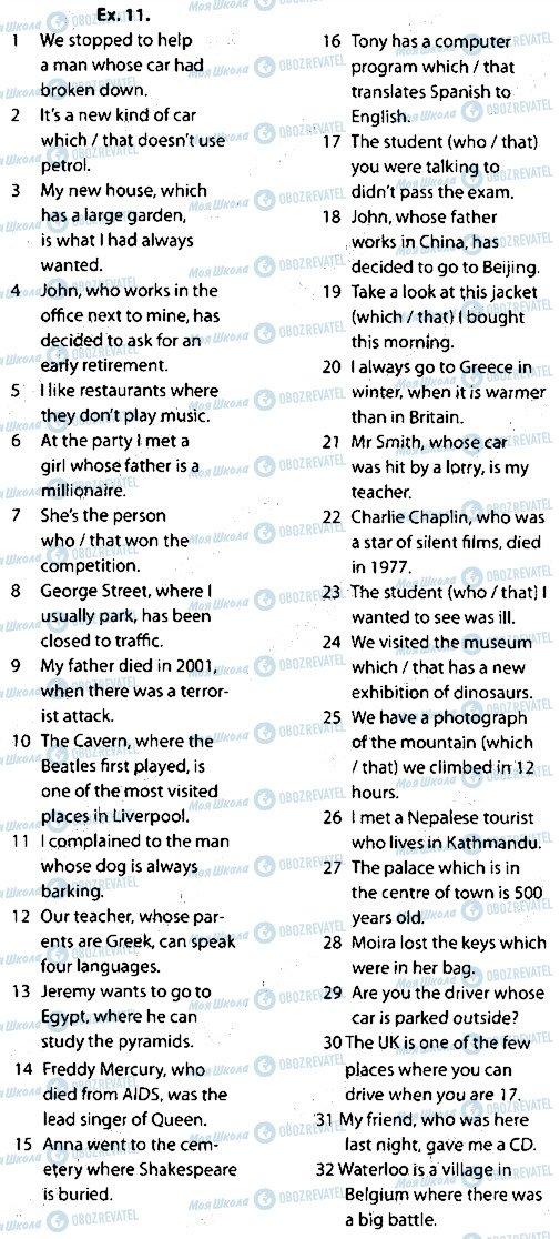 ГДЗ Англійська мова 9 клас сторінка 11