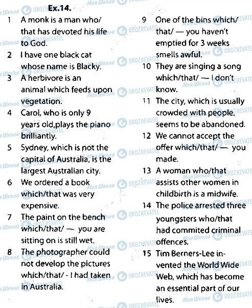 ГДЗ Англійська мова 9 клас сторінка 14