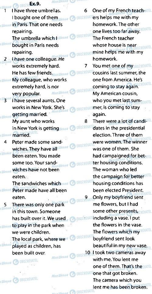 ГДЗ Англійська мова 9 клас сторінка 9