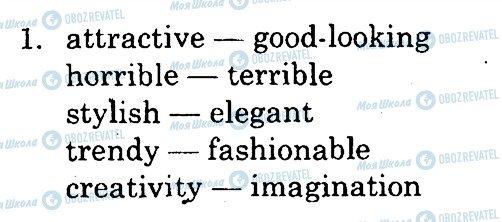 ГДЗ Английский язык 9 класс страница 1