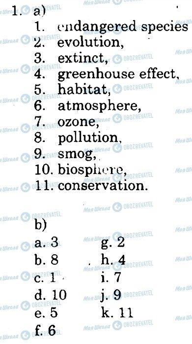 ГДЗ Англійська мова 9 клас сторінка 1