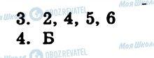 ГДЗ История Украины 9 класс страница СР1