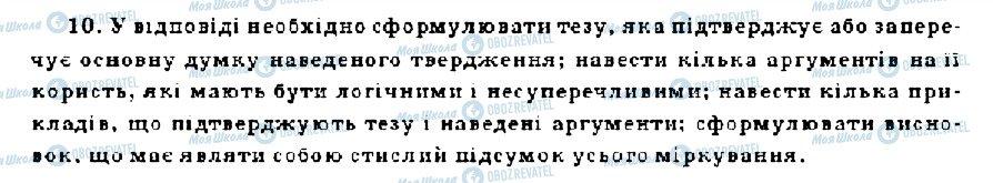 ГДЗ История Украины 9 класс страница 10