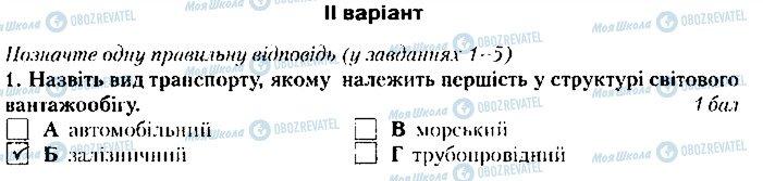 ГДЗ Географія 9 клас сторінка 1