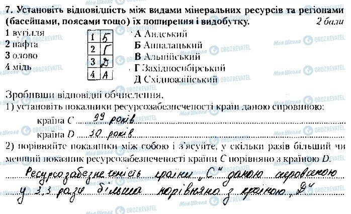 ГДЗ Географія 9 клас сторінка 7