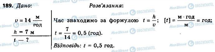 ГДЗ Фізика 9 клас сторінка 189