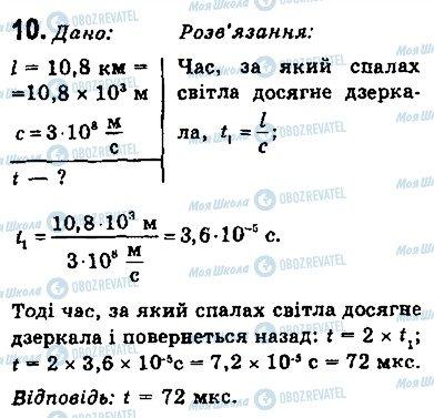 ГДЗ Фізика 9 клас сторінка 10