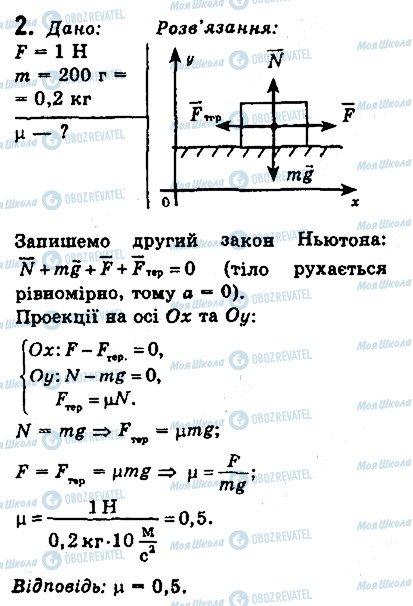 ГДЗ Физика 9 класс страница 2