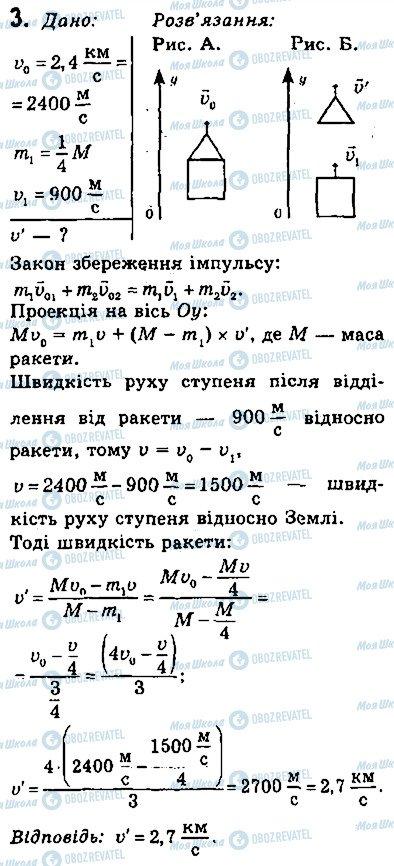 ГДЗ Фізика 9 клас сторінка 3