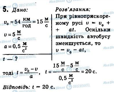 ГДЗ Физика 9 класс страница 5