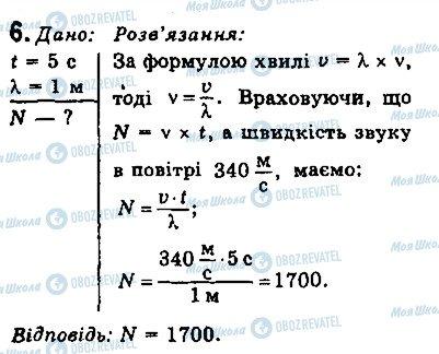 ГДЗ Фізика 9 клас сторінка 6