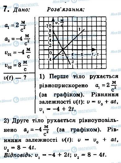 ГДЗ Физика 9 класс страница 7