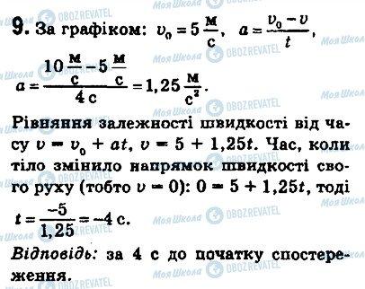 ГДЗ Физика 9 класс страница 9