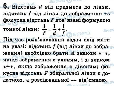 ГДЗ Физика 9 класс страница 6