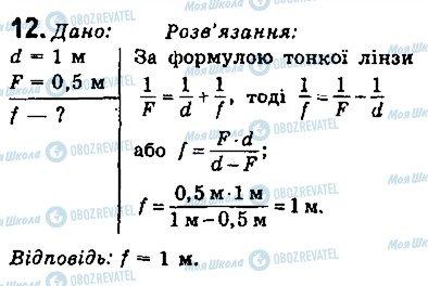 ГДЗ Физика 9 класс страница 12