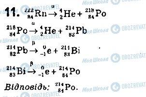 ГДЗ Фізика 9 клас сторінка 11