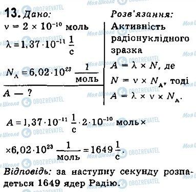 ГДЗ Физика 9 класс страница 13
