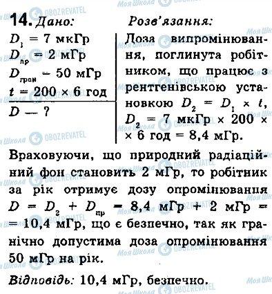 ГДЗ Фізика 9 клас сторінка 14