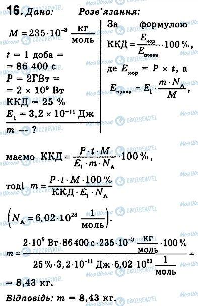 ГДЗ Физика 9 класс страница 16