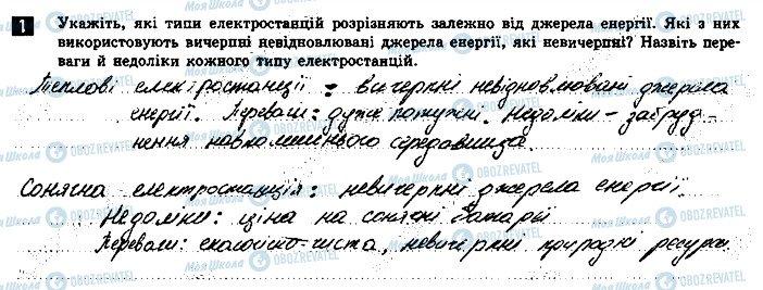 ГДЗ Географія 9 клас сторінка ст18впр1