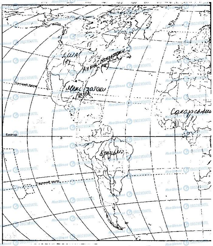ГДЗ Географія 9 клас сторінка 23