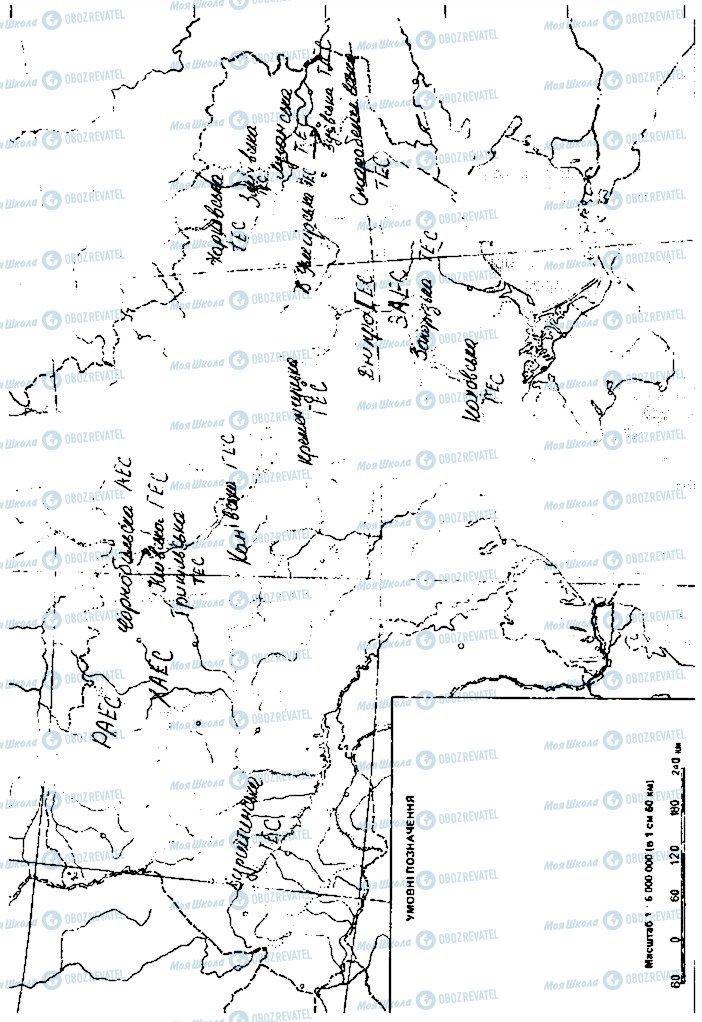 ГДЗ Географія 9 клас сторінка 2