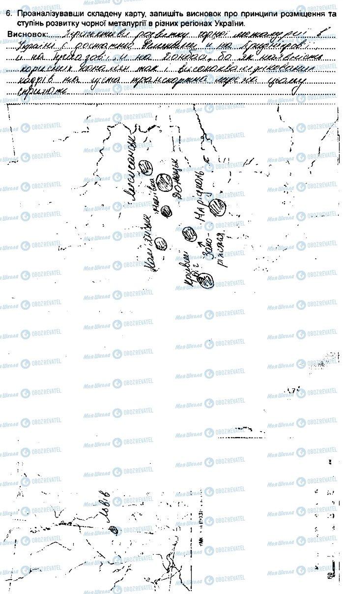 ГДЗ Географія 9 клас сторінка 1-5
