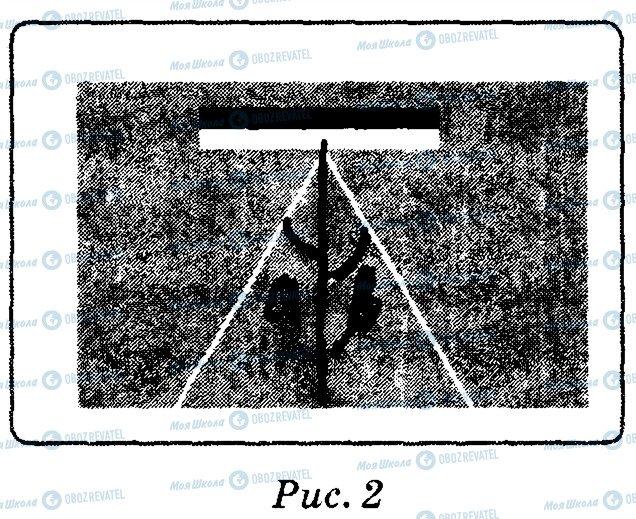 ГДЗ Физика 9 класс страница рис2