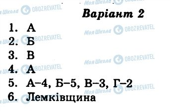 ГДЗ Географія 9 клас сторінка СР2