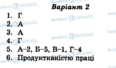 ГДЗ Географія 9 клас сторінка СР5