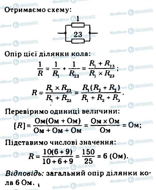 ГДЗ Фізика 9 клас сторінка 1