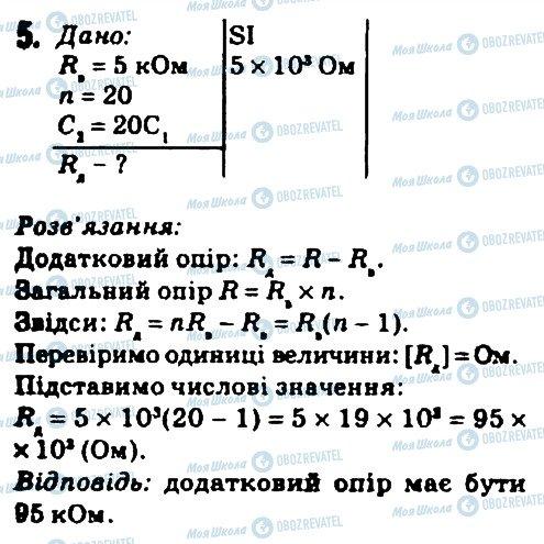ГДЗ Фізика 9 клас сторінка 5