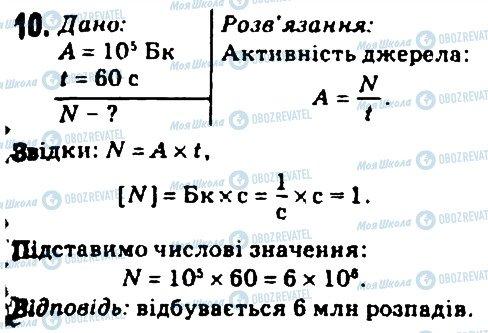 ГДЗ Физика 9 класс страница 10