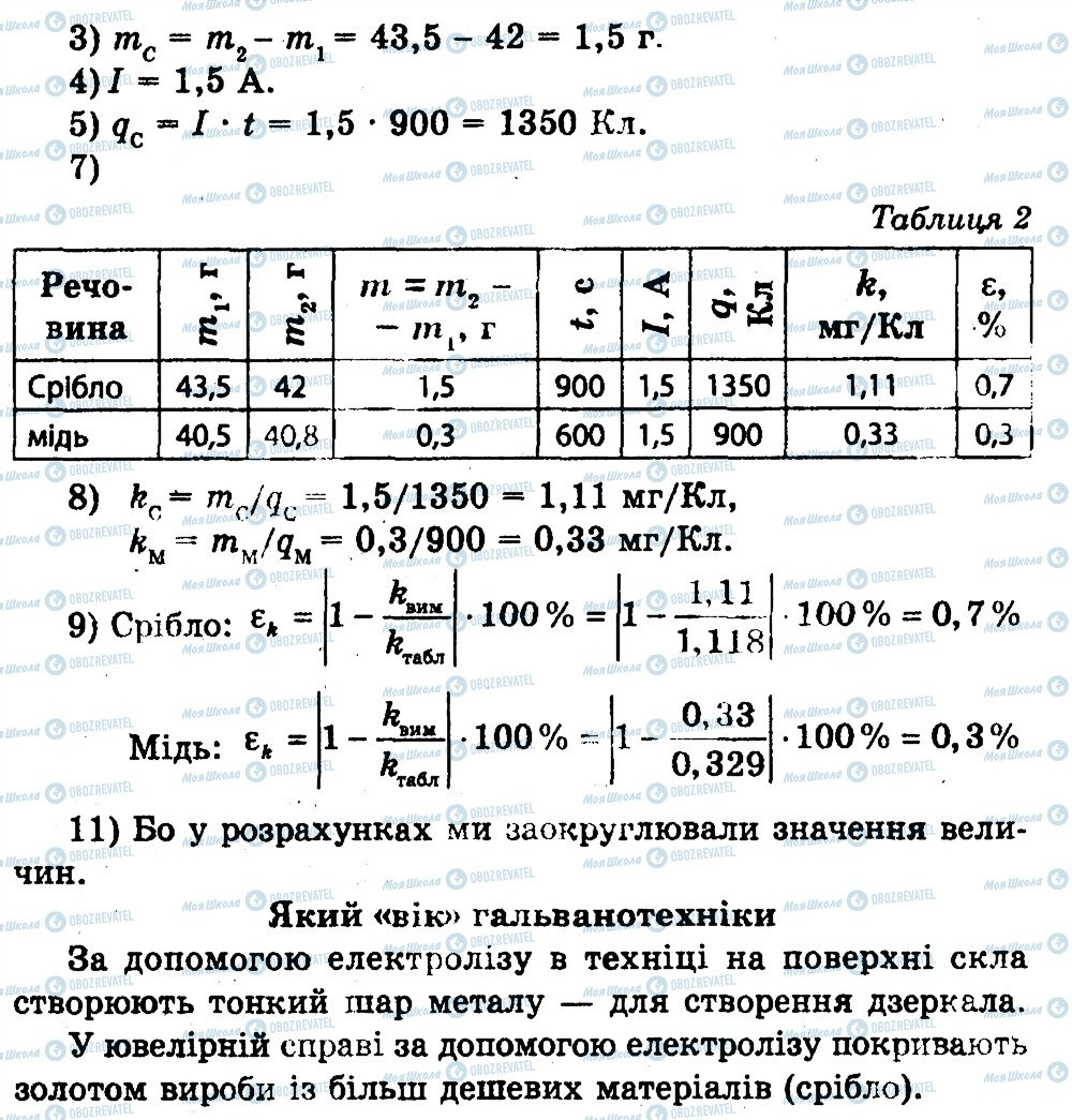 ГДЗ Физика 9 класс страница 3
