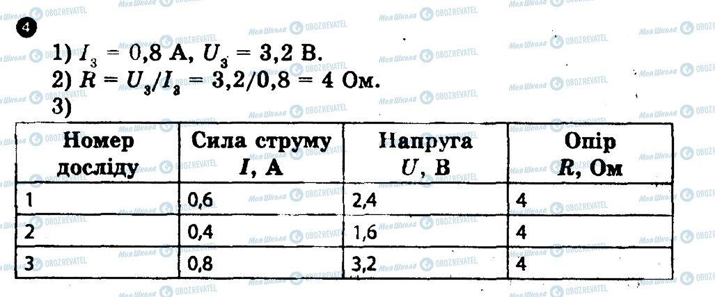 ГДЗ Физика 9 класс страница 4