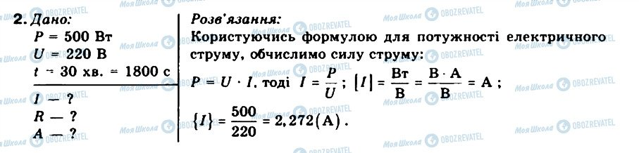 ГДЗ Фізика 9 клас сторінка 2