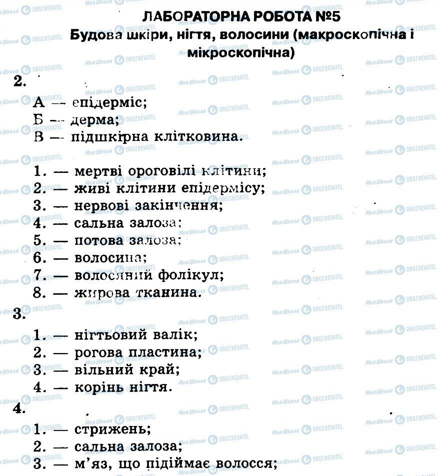 ГДЗ Биология 9 класс страница ЛР5