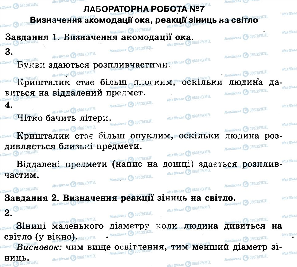 ГДЗ Біологія 9 клас сторінка ЛР7