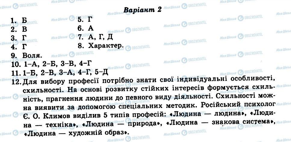 ГДЗ Биология 9 класс страница ТО12